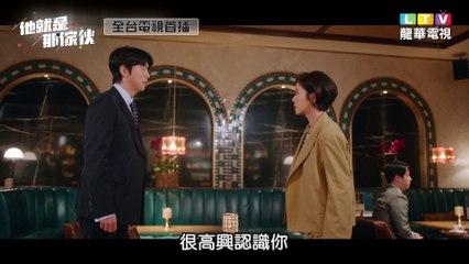 龍華偶像台【他就是那傢伙】精采預告_尹賢旻深情告白:斷掉的姻緣,再次連結起來不就好了