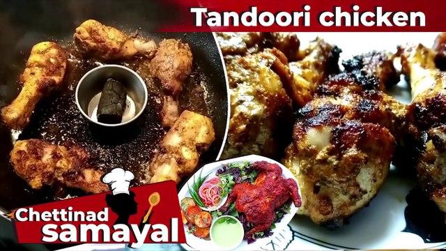 Home style Tandoori chicken |தந்தூரி சிக்கன் | South Indian Food in Style | Chettinad Samayal