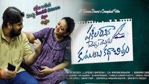 Shakeela Rasina Motta Modati Kutumba Katha Chitram Trailer