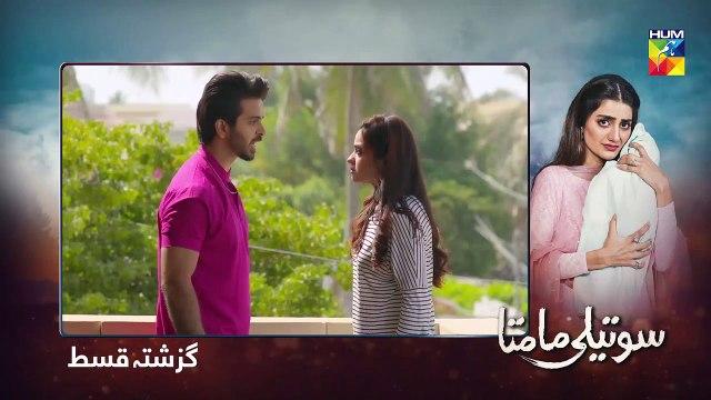 Soteli Maamta Episode 100 HUM TV Drama 3 July 2020