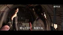 映画『オールド・ガード』予告編- 永遠の命