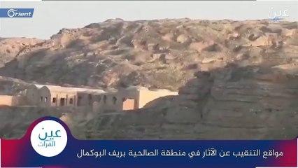 بالفيديو.. شبكة تكشف عمليات الميليشيات الإيرانية في نهب الآثار السورية شرق البلاد