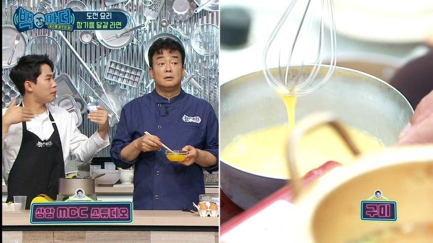 [HOT] Gumi Georgoshin with Pre-Input Execution, 백파더 : 요리를 멈추지 마! 20200704
