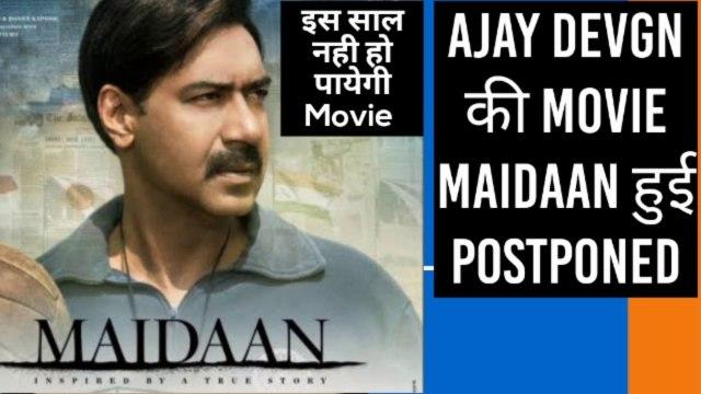 Ajay Devgn की Movie Maidaan इस साप नही हो पायेगी Release । Ajay Devgn's Movie Maidaan Postponed ।
