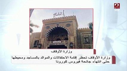 وزارة الأوقاف تحظر من إقامة الاحتفالات والموالد بالمساجد ومحيطها حتى انتهاء جائحة فيروس كورونا