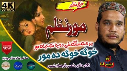 Pashto New HD Nazam About Mother - Khwaga Khwaga Da Mor by Ibrahim Fidaمور نظم - خوگہ خوگہ دہ مور