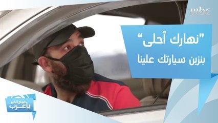 """""""نهارك أحلى"""".. بنزين سيارتك على حساب صباح الخير يا عرب!"""
