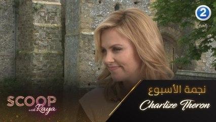 أجمل 5 مقابلات مع تشارليز ثيرون