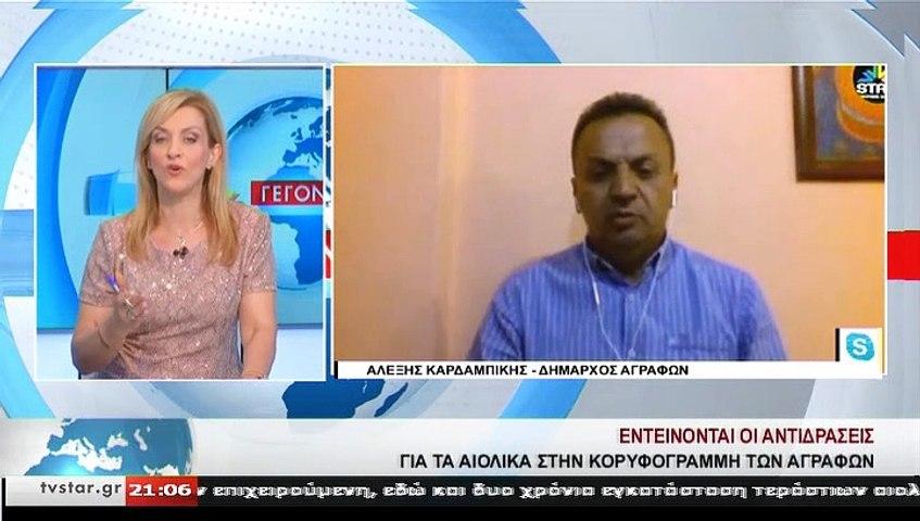 Ο δήμαρχος Αγράφων, Αλ. Καρδαμπίκης, στο STAR Κ.Ε.