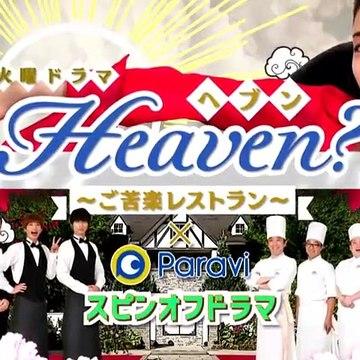 日劇-天國餐館 番外篇07