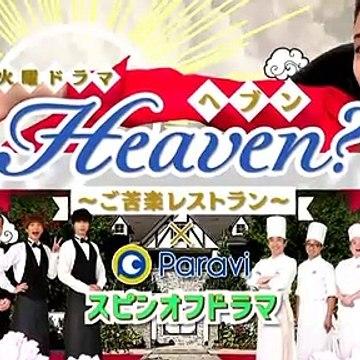 日劇-天國餐館 番外篇09