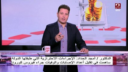 د. أمجد الحداد يرجع سبب انخفاض أرقام الإصابة بفيروس كورونا  إلى عاملين