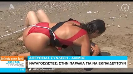 Οι Ελληνίδες Πάμελα Αντερσον ναυαγοσώστριες