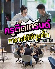 ธุรกิจวงการการศึกษาไทยในรั้วมหาวิทยาลัย