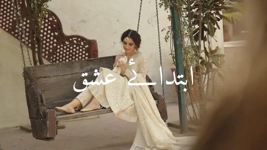 Ibteda-e-Ishq by Faiza Saqlain | HD Trailer | available on www.chambeilibridal.com | ابتداۓ عشق