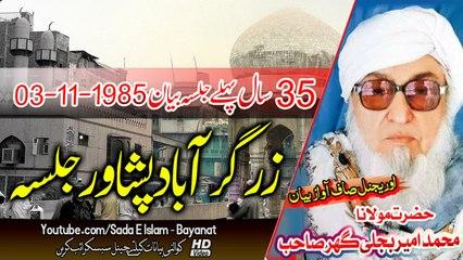 Molana Bijleegar Sahb Audio Bayan - Zargar Abad Peshawar Jalsa مولانا محمد امیر بجلی گھر صاحب بیان