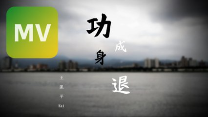 王凱平 Kai《功成身退 Goodbye》Official MV