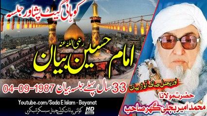 Molana Bijleegar Sahb Audio Bayan - Imam Hussain R.A Bayan مولانا محمد امیر بجلی گھر صاحب بیان