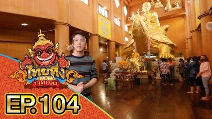 ไทยทึ่ง WOW! THAILAND | EP.104 พาทึ่งต้นกำเนิดวัตถุมงคลชื่อดัง #เหรียญพญาเต่าเรือน #หลวงปู่หลิว