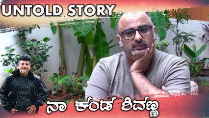 ಶಿವಣ್ಣನ ಕ್ರೇಜ್ ನೋಡಿ ನಂಗೆ ಭಯ ಆಗಿತ್ತು  | Shiva Rajkumar Untold Story | Filmibeat Kannada
