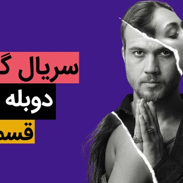 سریال گودال دوبله فارسی - قسمت ۷۰