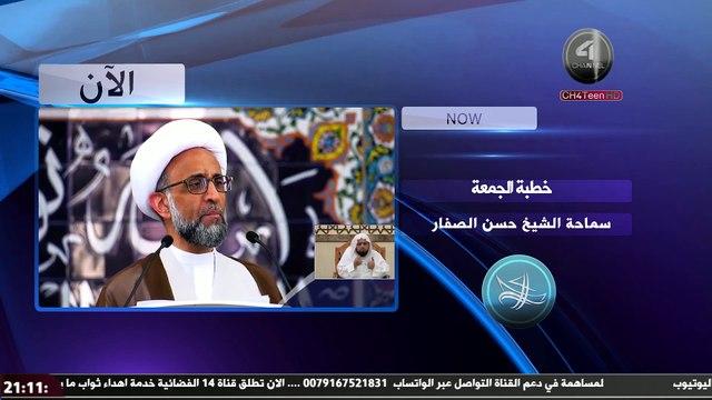 2018-10-13_21-35-35 الشيخ حسن الصفار خطبة الجمعة