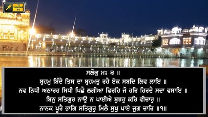 Daily Hukamnama from Golden Temple, Amritsar | Shri Darbar Sahib | 7 July, 2020