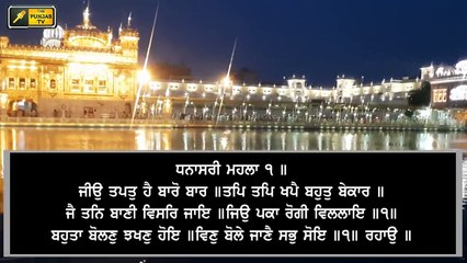 Daily Hukamnama from Golden Temple, Amritsar | Shri Darbar Sahib | 8 July, 2020