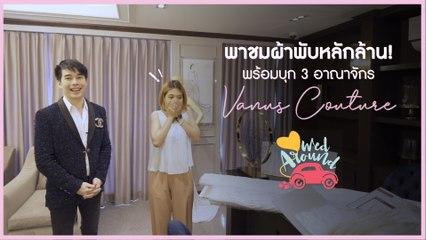 Wed Around EP.12 : พาชม 3 อาณาจักรของ Vanus Couture พร้อมผ้าพับหลักล้าน!