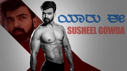Susheel Gowda No more,ಅಭಿನಯಿಸಿದ ಚಿತ್ರ ಬಿಡುಗಡೆಗು ಮುನ್ನ ಕೊನೆಯುಸಿರೆಳೆದ ಸುಶೀಲ್ ಗೌಡ | Filmibeat  kannada