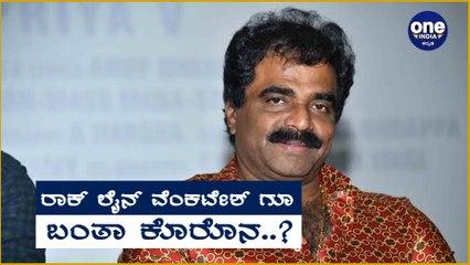 RockLine Venkatesh Hospitalized,ಆಸ್ಪತ್ರೆಗೆ ದಾಖಲಾದ ರಾಕ್ ಲೈನ್ ವೆಂಕಟೇಶ್ | Filmibeat Kannada