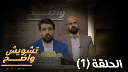 تشويش واضح - موسم 13 - حلقة 01