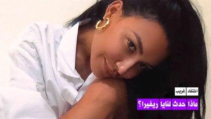 لعنة غلي: اختفاء الممثلة نايا ريفيرا