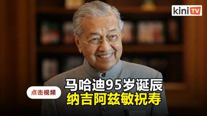 马哈迪95岁诞辰 纳吉阿兹敏祝寿