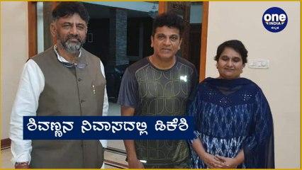 DK Shivakumar meets Shivarajkumar | Filmibeat Kannada