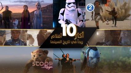 أكثر 10 أفلام ربحاً في تاريخ السينما