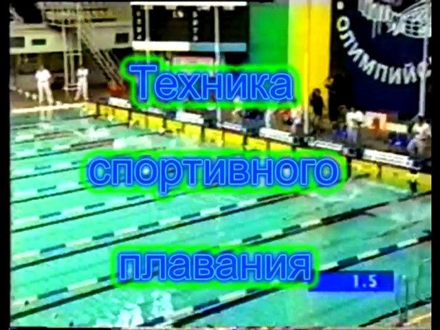 Техника спортивного плавания