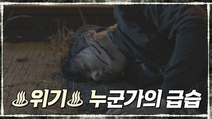 ♨숨멎♨ 누군가의 급습에 쓰러진 윤시윤 (ft.환각 증세?)