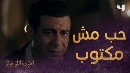 الحب مش من نصيب علي بحر