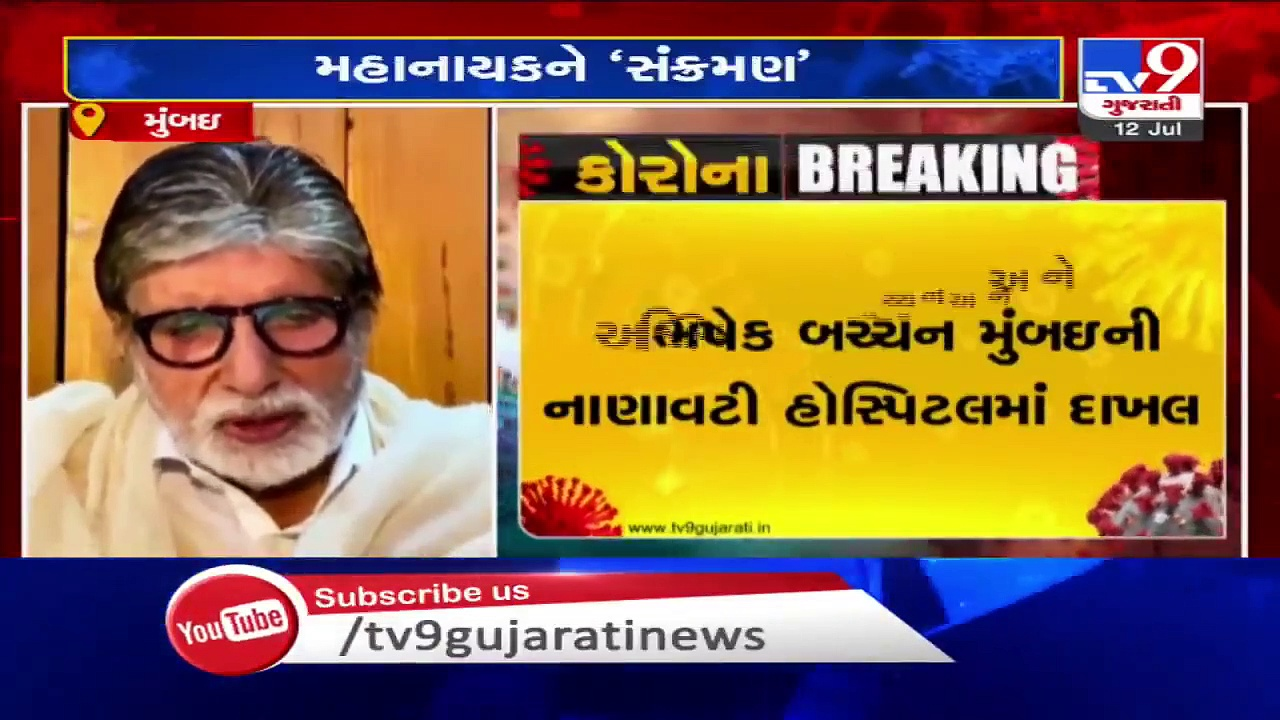 Amitabh Bachchan, Abhishek stable with mild symptoms after testing positive for COVID-19