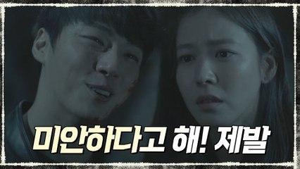 """경수진, 윤시윤에 """"미안하다고 해!! 제발"""""""