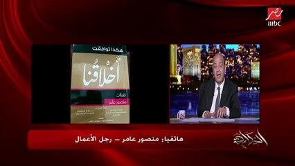رجل الأعمال منصور عامر يوجه نصائح عقارية هامة جدا في البيع والشراء.. تعرف عليها