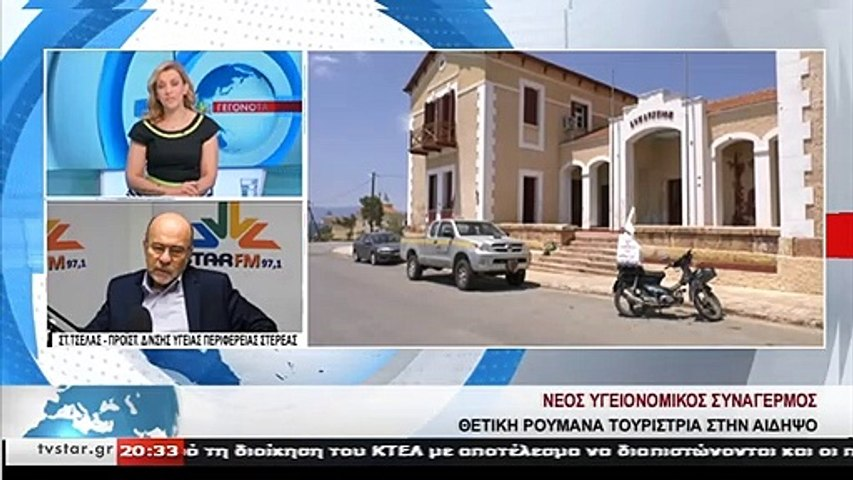 Ο προϊστάμενος Γενικής Διεύθυνσης Υγείας Στερεάς και ο Δήμαρχος Ιστιαίας-Αιδηψού  για το νέο κρούσμα στην Αιδηψό