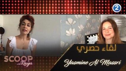 في لقاء حصري مع رايا أبي راشد..ياسمين المصري تتحدث عن فيلمها الجديد Refugees