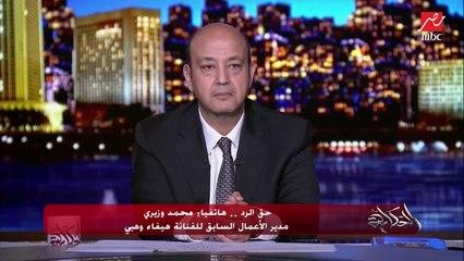 حق الرد.. محمد وزيري مدير الأعمال السابق لهيفاء وهبي: والله العظيم ماكانش في توكيل