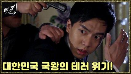 [더 킹 투하츠] The king 2Hearts 대한민국 국왕의 테러 위기!