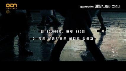 [티저] ′연 8만 명, 하루 220명′ 실종된 사람들은 어디로?  8월 커밍순