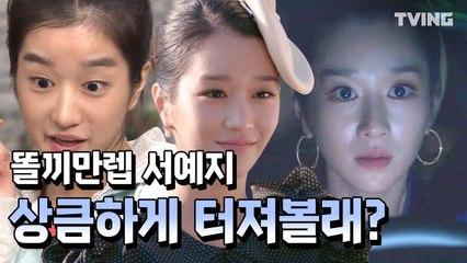 [서예지] 고문영 그녀의 똘끼력은 예견되었던 것? (서예지, 김수현, 여진구, 이순재, 노주현 ) | Psycho ButIts Okay, PotatoStar2013QR3
