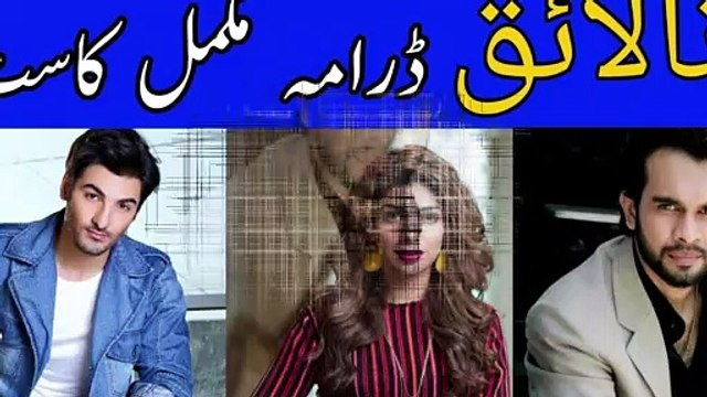 Nalaiq Upcoming HUM TV Drama