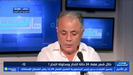 محمد الجويلي المختص في علم الاجتماع ظاهرة الانتحار منتشرة أساسا في صفوف الشباب وتكشف عن أزمة حقيقية